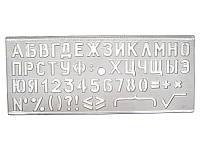 Трафарет Шрифт №20 пластмасовий ТШ-20д СПЕКТР