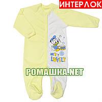 Человечек для новорожденного р. 68 демисезонный ткань ИНТЕРЛОК 100% хлопок ТМ Алекс 3039 Желтый-1