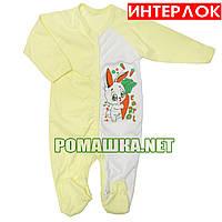 Человечек для новорожденного р. 68 демисезонный ткань ИНТЕРЛОК 100% хлопок ТМ Алекс 3039 Желтый-3
