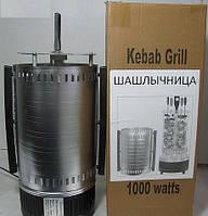 Электрошашлычница Kebab Grill 1000w нержавейка продам постоянно оптом и в розницу,Харьков