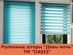 """Рулонные шторы системы """"День-ночь"""" ТМ """"OASIS"""""""
