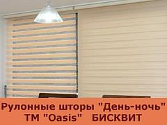 """Рулонные шторы системы """"День-ночь"""" ТМ """"Oasis"""" БИСКВИТ"""