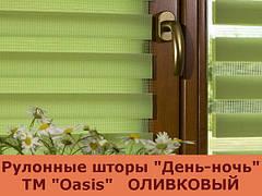 """Рулонные шторы системы """"День-ночь"""" ТМ """"Oasis"""" ОЛИВКОВЫЙ"""