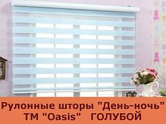 """Рулонные шторы системы """"День-ночь"""" ТМ """"Oasis"""" ГОЛУБОЙ"""
