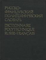 Александров, Л. Б. и др.  Русско-французский политехнический словарь