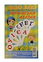 Веер букв украинский от А до Я желтый Атлас