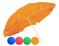 Зонт с наклоном для пляжа 200см