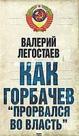 Як Горбачов «прорвався у владу»