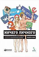 Ничего личного. Как социальные сети, поисковые системы и спецслужбы используют наши персональные данные