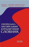 Українсько-англійський юридичний