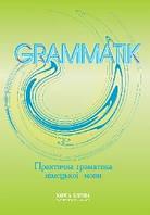 Практична граматика німецької мови. Посібник.