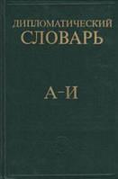 Громыко А. Г., Ковалев А. Г., Севостьянов П. П.,  Дипломатический словарь в 3-х томах