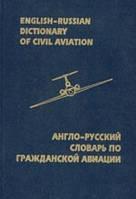 Марасанов В. П. Англо-русский словарь по гражданской авиации (24 000 терминов)