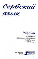Сербский язык. Учебник +CD-ROM MP3