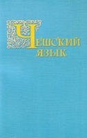 Широкова А. Г., Адамец П., Влчек Й., Роговская Е. Р. Чешский язык. Учебник для 1 и 2 курсов+CD