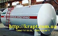 Резервуар горизонтальный для нефтепродуктов ГСМ
