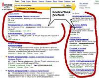 Контекстная реклама Яндекс заказать