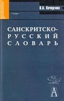 Кочергина В. А. Санскритско-русский словарь