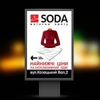 Наружная реклама в Сумах