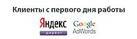 Размещение контекстной рекламы