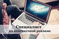 Реклама в интернете Киев