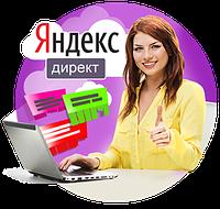Яндекс реклама