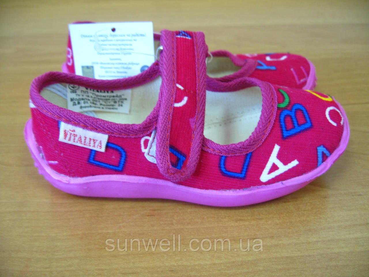 Тапочки в садок на дівчинку, текстильна взуття Vitaliya, ТМ Віталія Україна, р-р 23, 25, 25,5