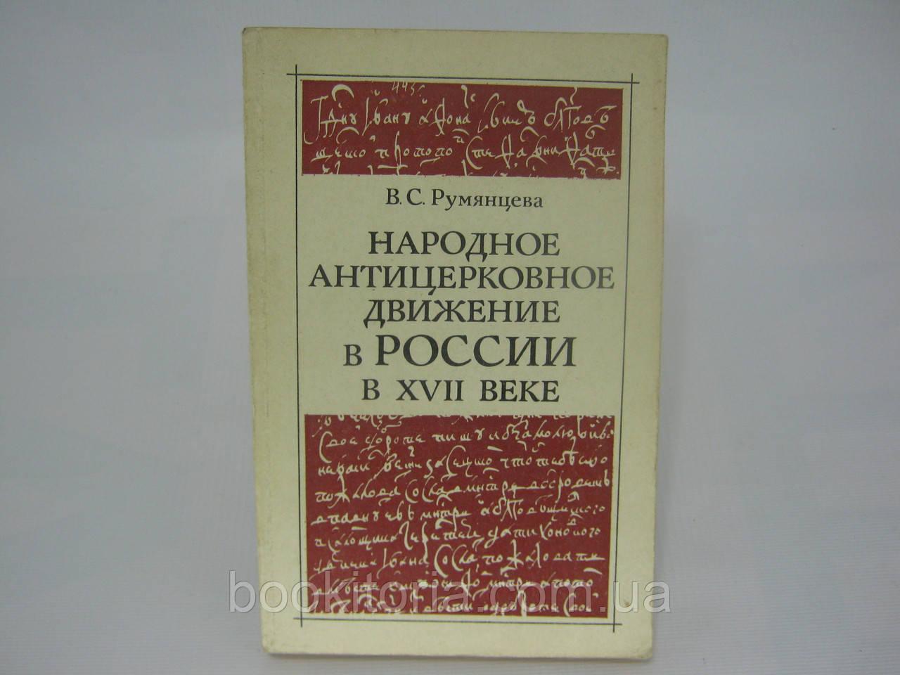 Румянцева В.С. Народное антицерковное движение в России в XVII веке (б/у).