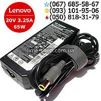 Блок живлення зарядний пристрiй для Lenovo 20V 3.25A 65W 8.0x7.4 7.9x5.5