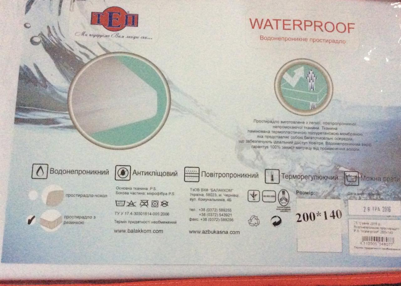 Простыня водонепроницаемая Waterproof P.E. с резинкой 200-180