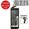 Блок питания для ноутбука  Lenovo (20V 3.25A 65W 5.5х2.5)