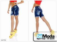 Молодёжные шорты DSQ выше колена с пришитыми отворотами, декор.повреждениями и карманами по бокам, сзади синие