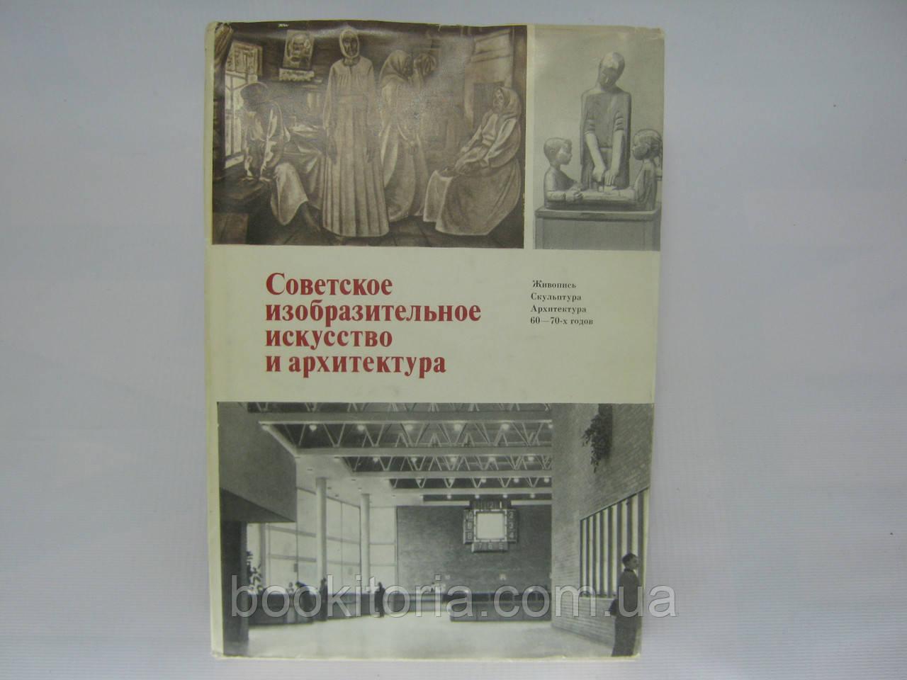 Советское изобразительное искусство и архитектура 60-70 годов (б/у).
