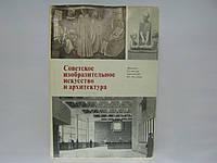 Советское изобразительное искусство и архитектура 60-70 годов (б/у)., фото 1