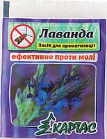 Картас таблетки от моли с запахом Лаванды