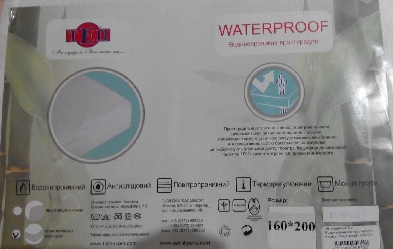 Простыня водонепроницаемая Waterproof P.E. с резинкой 200-200