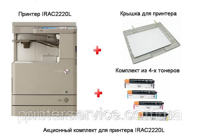 Комплект принтер А3 Canon iRAC2220L, крышка и комплект картриджей