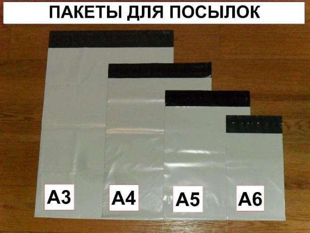 Упаковочные почтовые курьерские пакеты А-4 с карманом
