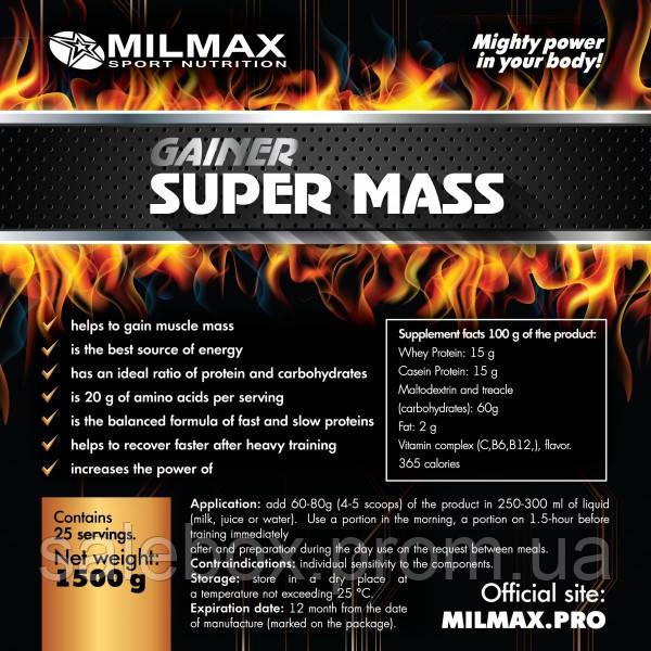 Гейнер MILMAX SUPER MASS