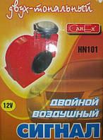 Cигнал Nautilus улитка двойной (HN101) красн. воздушн.