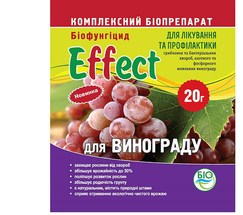 Биофунгицид Effect на виноград (20г)-защита фруктов, овощей, ягод от болезней,парша, мучнистая роса, кокомикоз, фото 2