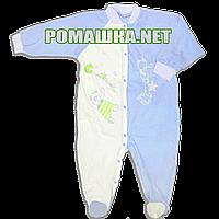Человечек для новорожденного р. 68 тонкий ткань КУЛИР 100% хлопок ТМ Незабудка 2276 Голубой