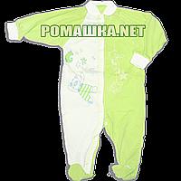 Человечек для новорожденного р. 80 тонкий ткань КУЛИР 100% хлопок ТМ Незабудка 2276 Зеленый