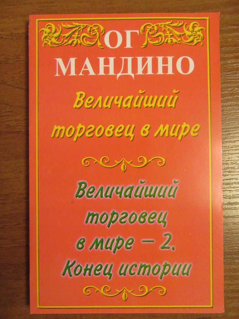 Ог Мандино. Величайший торговец в мире. 2 в 1