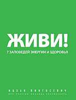 Ицхак Пинтосевич. Живи! 7 заповедей энергии и здоровья
