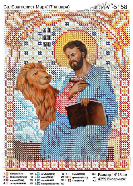 Схема для вышивки бисером Св. Евангелист Марк