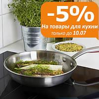 5% скидка на кухонную посуду!