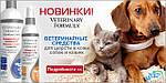 Новинки ТМ СИНЕРДЖИ ЛАБС Veterinary Formula Clinical Care - лечебно-профилактические средства для собак и кошек!