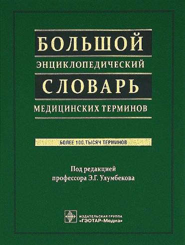 Большой энциклопедический словарь медицинских терминов (+CD). Улумбеков Э.Г.