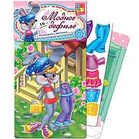 Набор для творчества с мягкими наклейками Модное дефиле Зайка Vladi Toys VT 4206-11